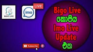Bigo Live Copy Imo Live Update###බිගෝ ලයිව් කොපිය ඉමෝ ලයිව් අලුත්  අප්ඩේට් එක##