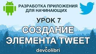 Разработка Android приложения Twitter. Урок 7: Практика. Создание элемента tweet.