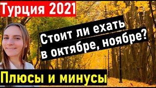 Турции 2021 НИЗКИЕ ЦЕНЫ Турция в октябре Турция в ноябре Турция осенью отдых в турции 2021 Турция