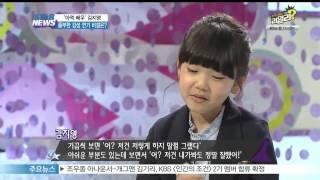 [Y-STAR] Kim Jiyoung interview ([세결여]속 아역배우 김지영, 풍부한 감성 연기 비결은?)