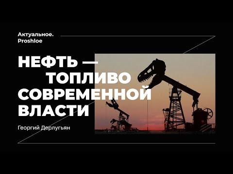 Нефть – топливо современной власти. Георгий Дерлугьян