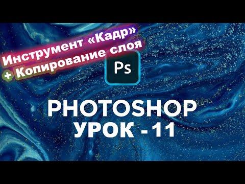 Инструмент Кадр + Копирование слоя в Фотошоп | Photoshop с нуля. Урок 11