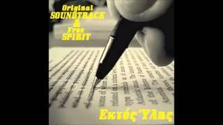 03. Original Soundtrack & Free Spirit - Φυλακές Ανηλίκων