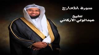 الشيخ عبدالولي الأركاني سورة المعارج بجودة عالية