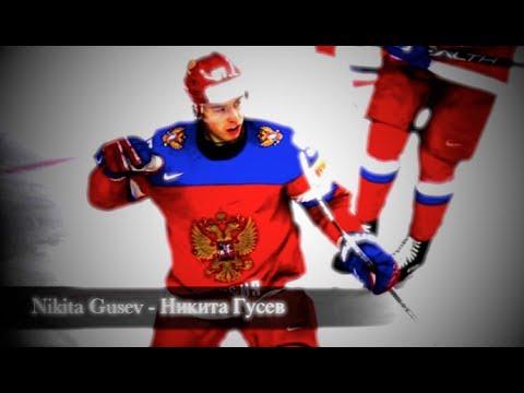 Nikita Gusev Никита Гусев - Highlights - Skills