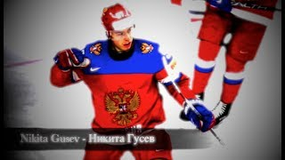 Nikita Gusev Никита Гусев - Highlights - Skills