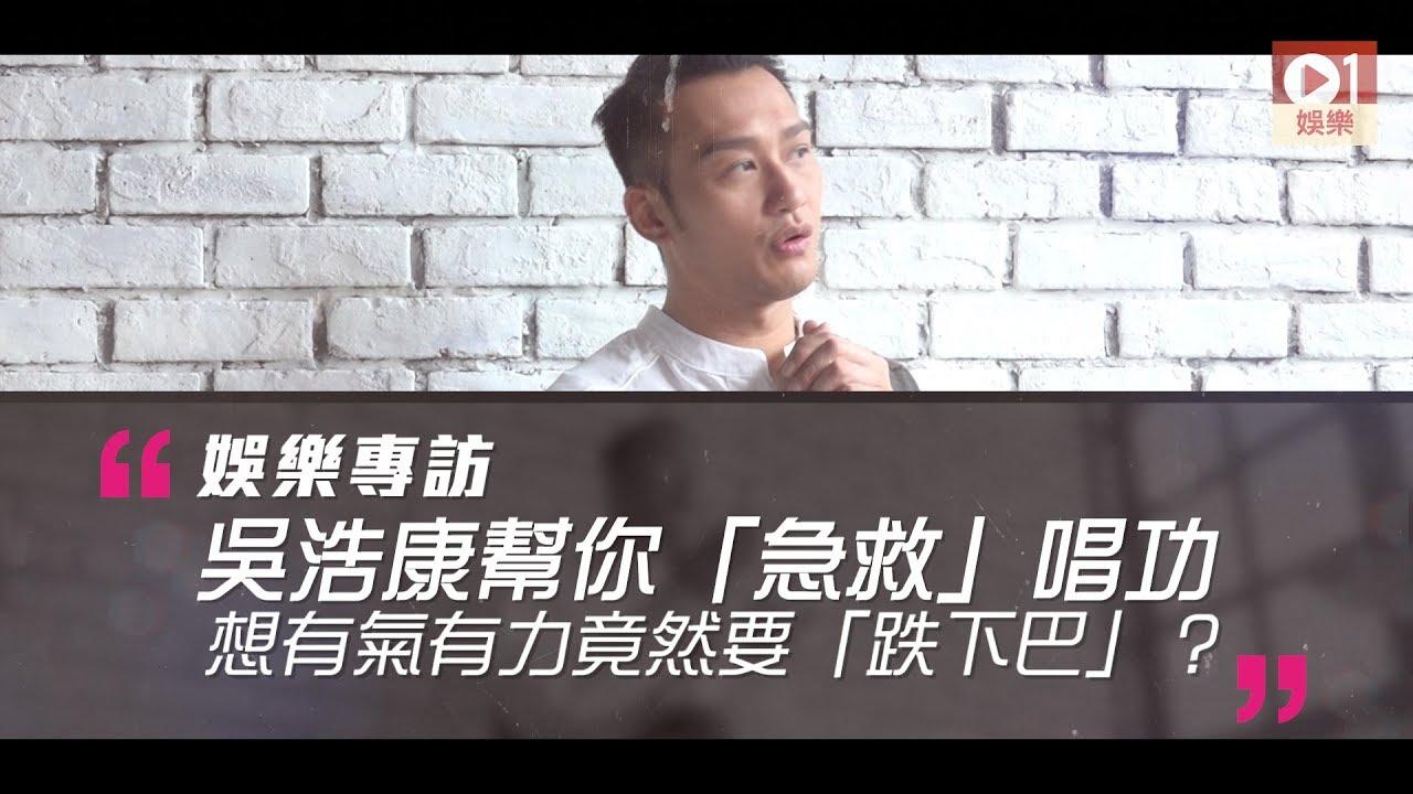 【音匠相傳】吳浩康唱功「急救班」 兩招令你脫胎換骨! │ 01娛樂 - YouTube