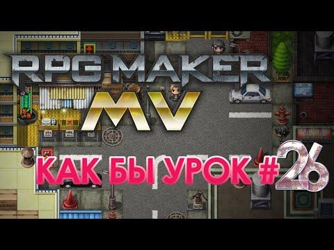 ПЕРЕМЕННЫЕ ДЛЯ МЕХАНИКИ (RPG Maker MV). Как бы урок #26