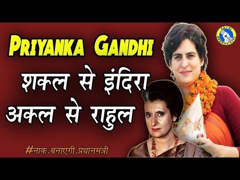 Priyanka Vadra: Indira by face, Rahul by brain | See Ravish's Excitement | AKTK