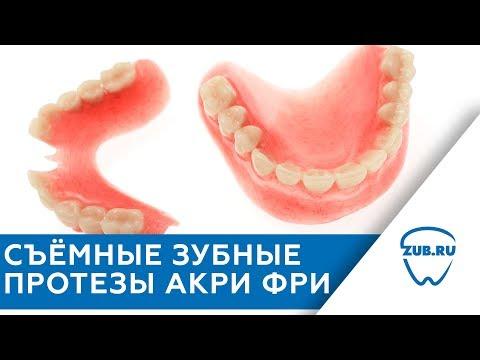 Съемные зубные протезы Акри Фри (Acry Free)