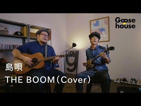 島唄/THE BOOM(Cover)