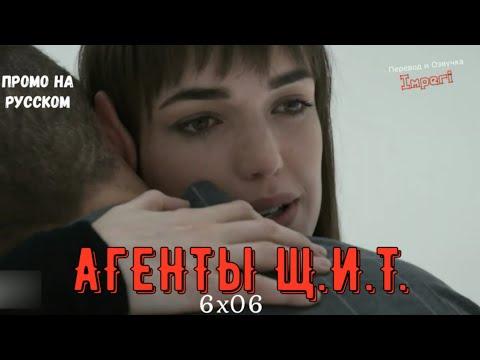 Агенты ЩИТ 6 сезон 6 серия / Agents Of Shield 6x06 / Русское промо