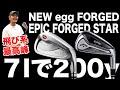 キャロウェイ EPIC FORGED STAR プロギア NEW egg FORGED 最新アイアンを試打! 【恵比寿ゴルフレンジャー】
