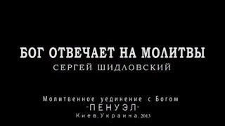 Бог отвечает на молитвы. Сергей Шидловский (2013)