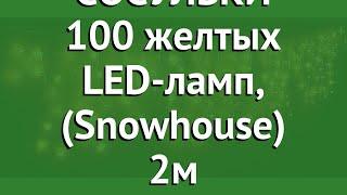 Гирлянда СОСУЛЬКИ 100 желтых LED-ламп, (Snowhouse) 2м обзор OIC100LSE-Y-T-I4