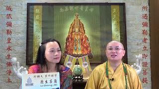 歷生菩薩 第三眼智慧 - 來賓見證五眼八神通課程 (三)
