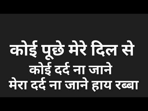 Koi Puche Mere Dil Se Lyrics Hindi कोई पूछे मेरे दिल से Lyrics By Pravin Kumbhare