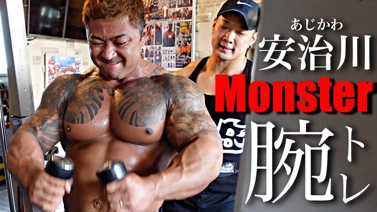 【怪物×怪物】MonsterJapanで安治川さんと腕トレーニング!バルクとパワーの真骨頂!