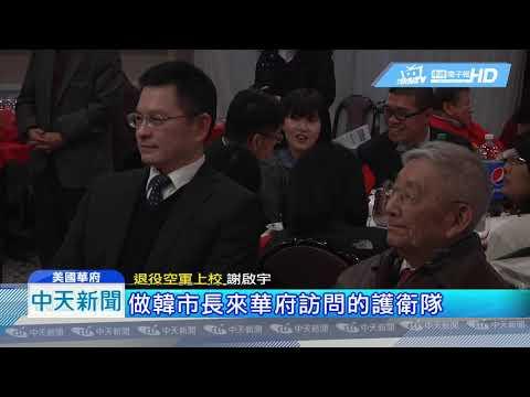 20190210中天新聞 華府僑界邀韓國瑜 高喊組「禿頭護衛隊」
