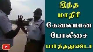 இந்த மாதிரி கேவலமான போலீசை பார்த்ததுண்டா - Traffic Police | Chennai | Tamil Nadu