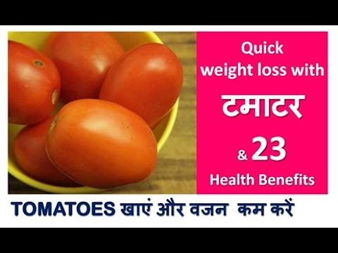 TOMATOES: वजन घटायें टमाटर से & 23 Health Benefits | Quick Weight loss with TOMATO Benefit