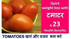 TOMATOES: वजन घटायें टमाटर से & 23 Health Benefits, Quick Weight loss with TOMATO Benefit-Dr Shalini