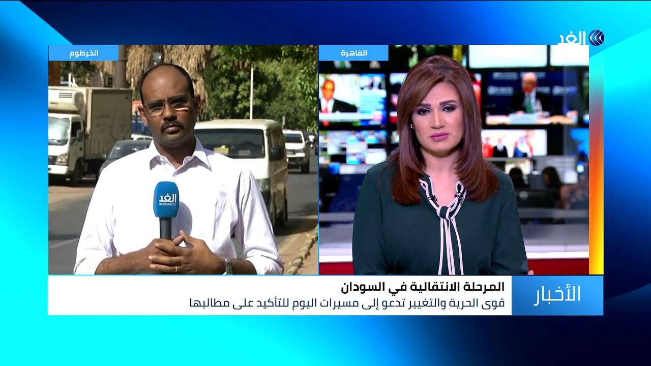 قناة الغد:دعوات للتظاهر في السودان تحت شعار