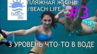 Beach Life Прохождение/Пляжная жизнь. Обзор. Игра.3 Уровень