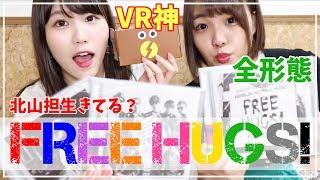 【キスマイ】VRがやばすぎて瀕死...。新アルバム『FREE HUGS!』全形態紹介!