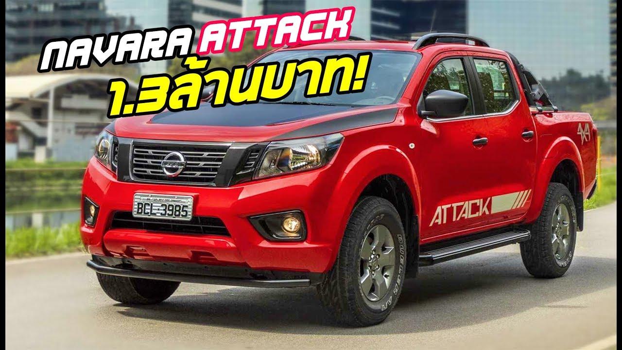 Nissan Frontier รุ่นพิเศษ Navara Attack คาดราคา 1.33 ล้านในบราซิล! | MZ Crazy Cars
