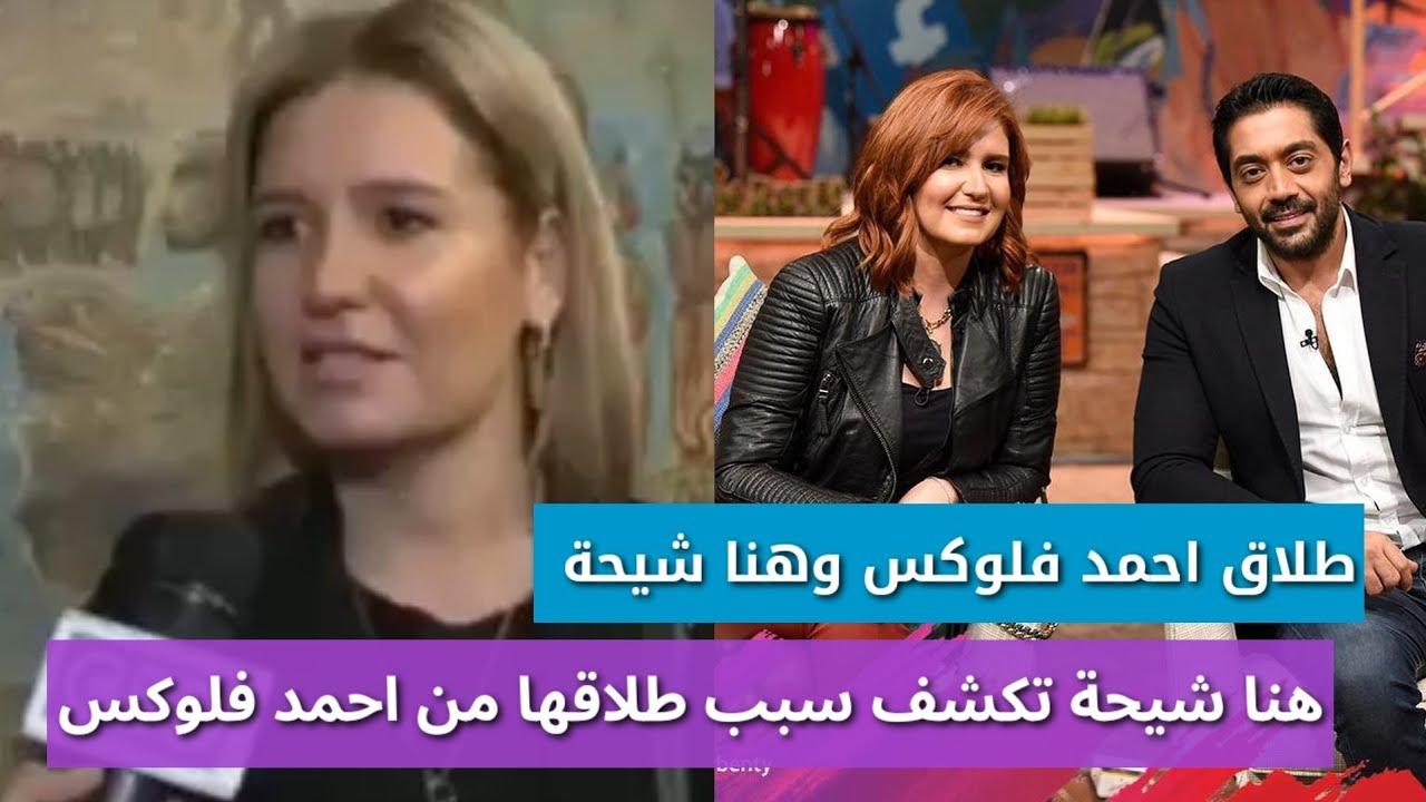هنا شيحة تكشف سبب طلاقها من احمد فلوكس بعد طلاقهم سريعا