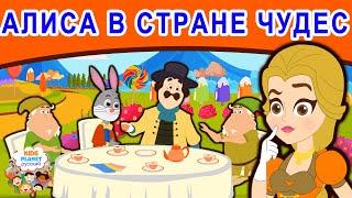 Алиса в стране чудес | русские сказки | сказки на ночь | мультфильмы | сказки