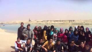 طلاب كلية التجارة بالاسماعيلية يهتفون تحيا مصر فى قناة السويس الجديدة