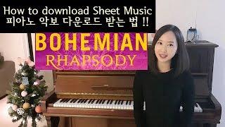 보헤미안 랩소디 OST 퀸 명곡 피아노배우기 악보 무료 다운로드 받는 방법 How To Download Queen - Piano Sheet Music Free by 케리피아노