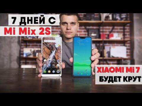 Обзор Xiaomi Mi Mix 2S. Почему Xiaomi Mi7 будет крут