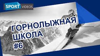Школа катания на горных лыжах. Урок №6: основы карвинга(Вашему вниманию краткий курс обучения катанию на горных лыжах от лучших датских горнолыжных инструкторов...., 2014-08-19T19:32:49.000Z)