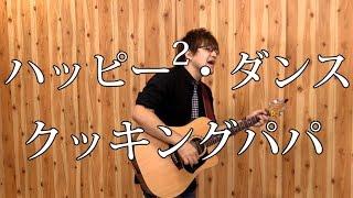 男はアコギ1本でアニソンTVsize弾き語りシリーズ! アニソンが大好きです。 □今回の曲 『ハッピー2・ダンス』 yasu 『ハッピーハッピー・ダンス...