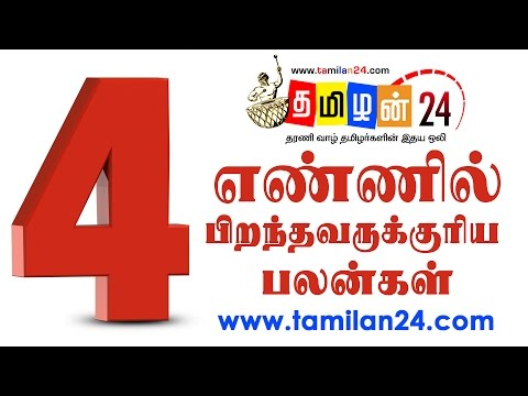 Number 4 Numerology - Tamil Astrology | Tamilan 24