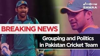 Grouping and Politics in Pakistan Cricket Team | SAMAA TV | 17 June 2019