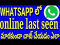 How to hidden whatsapp last seen status | WhatsApp online last seen not change in telugu