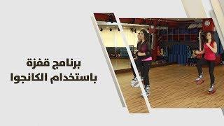 برنامج قفزة باستخدام الكانجوا - ريما عامر