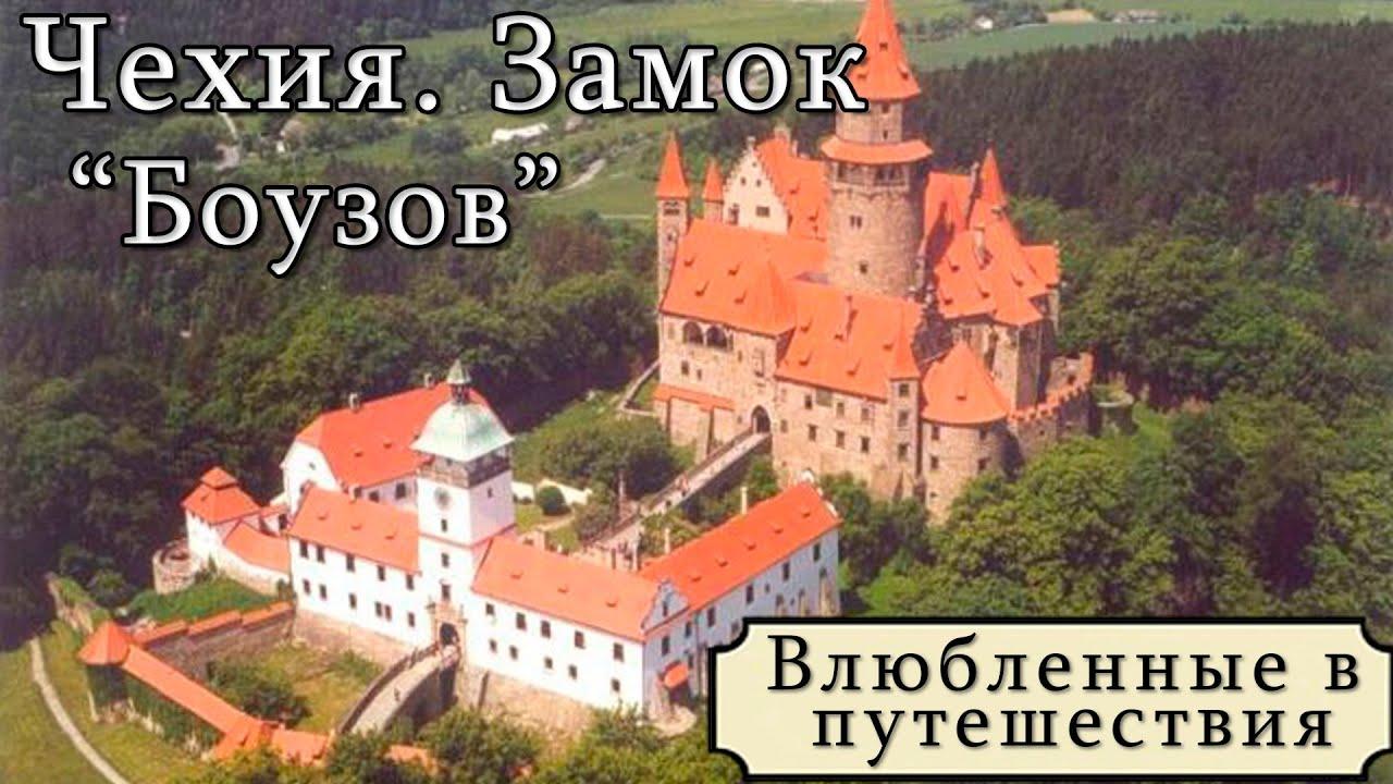 Чехия. Замок Боузов-онлайн путешествие по достопримечательностям Праги. Влог с Yulia Star-тур-советы