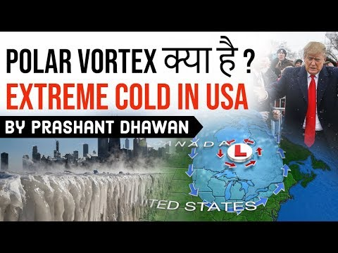 Polar Vortex क्या है ?  Extreme Cold in USA Will India be Impacted? Current Affairs 2019