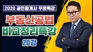 [고상철 부동산공법 비교정리 특강] 20강 기득권 보호…