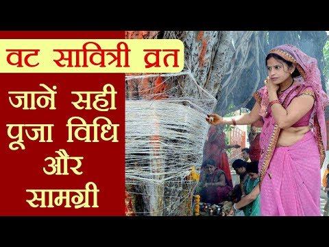Video - *🍀ज्येष्ठ पूर्णिमा - वट पूर्णिमा व्रतकथा, पूजा विधि महत्व   16 जून 2019 -रविवार🌹🚩🙏*                    *🌞ज्येष्ठ मास के शुल्क पक्ष की पूर्णिमा को ज्येष्ठ पूर्णिमा कहा जाता है. हिंदू धर्म में ज्येष्ठ पूर्णिमा एक साल में पड़ने वाली पूर्णिमा में से खास मानी जाती है. दक्षिण भारत में ज्येष्ठ पूर्णिमा को बड़ी ही हर्षोल्लास से मनाया जाता है. ज्येष्ठ पूर्णिमा इस साल 16 जून रविवार को मनाई जाएगी. दरअसल इस दिन सुहागिन महिलाएं अपने पति की लंबी उम्र के लिए व्रत रख वट वृक्ष की पूजा करती हैं. यही वजह है कि ज्येष्ठ पूर्णिमा का दूसरा नाम वट पूर्णिमा रखा गया है.*                  *⛅💧 पुराणों के आधार पर ज्येष्ठ पूर्णिमा के दिन इंद्र देवता की से विनती करते हैं कि बारिश हो ताकि गर्मी के प्रचंड दौर के महीने में नदी, तालाब झीलें जलमग्न रहें और किसानों को फैसलों के लिए लाभ मिले.💧🍀*                   *🎄ज्येष्ठ पूर्णिमा महत्व-*🎄                  *हिंदू शास्त्रों के मुताबिक ज्येष्ठ पूर्णिमा पर जो सुहागिन महिलाएं इस दिन व्रत रखती है और विधि विधान पूजा करती हैं उनको सौभाग्य की प्राप्ती होती है. साथ ही उनके पति और बच्चों की आयु भी बढ़ती है. इसके अलावा सभी पापों से मुक्ति से भी मिलती है.*                  *🔥🌹ज्येष्ठ पूर्णिमा (वट पूर्णिमा) व्रत कथा-🔥💥*                   *पौराणिक कथाओं के माध्यम से एक दिन मद्र देश के राजा अश्वपति ने संतान प्राप्ती के यज्ञ किया और 18 साल तक चलने वाले इस यज्ञ के बाद सावित्री देवी (गायत्री और सरस्वती) ने राजा अश्वपति को एक कन्या प्राप्ती का वरदान दिया. ऐसे में राजा कुछ समय बाद पुत्र की प्राप्ती हुई और उन्होंने उस कन्या का नाम सावित्री ही रखा. धीरे-धीरे जब कन्या बड़ी हो गई तो शादी के लिए योग्य वर न मिलने पर राजा अश्वपित चिंतित होने लगे और सावित्री दुखी होकर तपोवन में भटकने लगी. वहां सावित्री को साल्व देश के राजा धुमत्सेन (जिनका राज्य छीन चुका था) के बेटे से सावित्री की मुलाकात हुई.*                  *नारद मुनि ने सावित्री को बताया था कि शादी के कुछ समय बाद सत्यवान की मृत्यु हो जाएगी ऐसे में सावित्री सत्यवान से शादी न करें . लेकिन सावित्री ने सत्यावन से शादी और अपनी नारद मुनि की भविष्यवाणी आगे चलकर सही साबित हुई और अल्पायु होने की वजह से एक दिन सत्यवान की मृत्यु