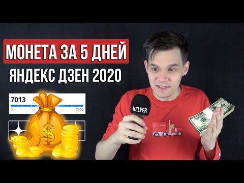 Как выйти на монетизацию в 2020 на Яндекс.Дзен?💰 Достаточно всего 5 дней! 😱 (Заработок)