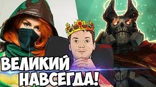 ВЕЛИКИЙ ОДНАЖДЫ - ВЕЛИКИЙ НАВСЕГДА! (с) Папич