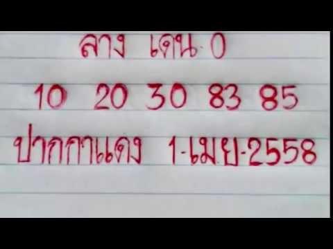เลขเด็ดงวดนี้ หวยปากกาแดง 1/04/58