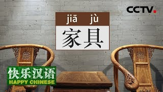 《快乐汉语》 20190811 今日主题:家具| CCTV中文国际