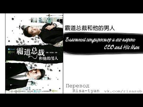 CEO and His Man [rus.sub]
